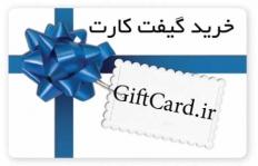 اولین وب سایت فروش گیفت کارت در ایران