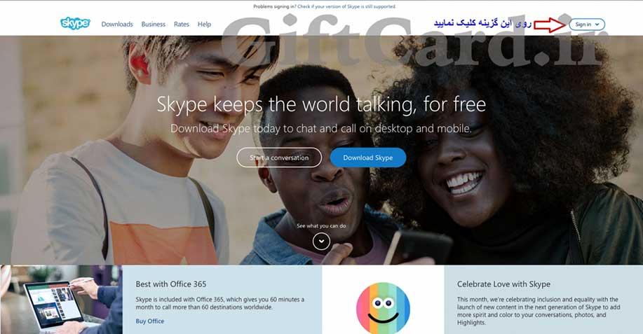 آموزش و نحوه ساخت اکانت اسکایپ