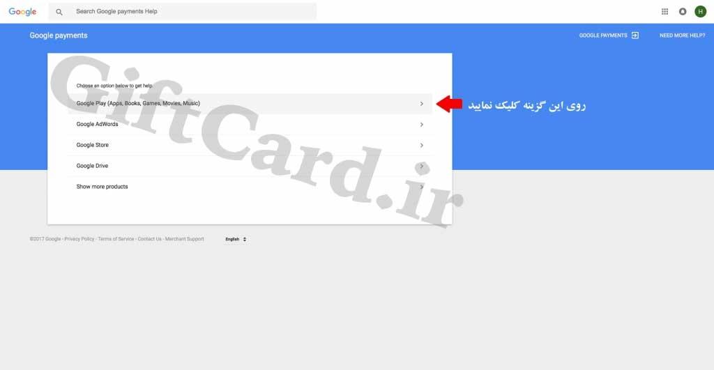 استعلام تاریخ مصرف کد گیفت کارت گوگل پلی، ردیم دیت