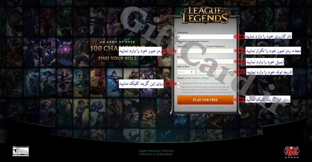 آموزش ساخت اکانت League Of Legends - ۱