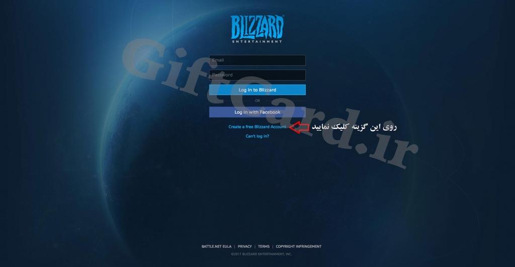 ساخت اکانت World Of Warcraft و استفاده از گیفت کارت ورلد اف وارکرافت - ۲