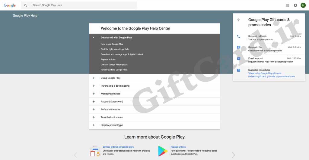 استعلام تاریخ مصرف کد گیفت کارت گوگل پلی