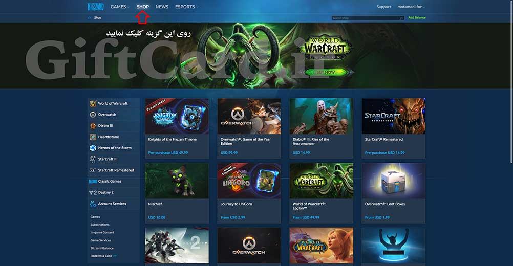 ساخت اکانت World Of Warcraft و استفاده از گیفت کارت ورلد اف وارکرافت - ۴