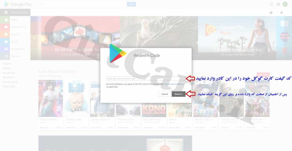 آموزش استفاده یا نحوه شارژ گیفت کارت گوگل پلی - ۲