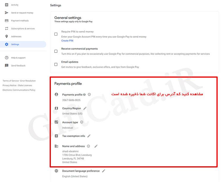 آموزش ساخت اکانت گوگل پلی Google Wallet ( گوگل والت ) -12