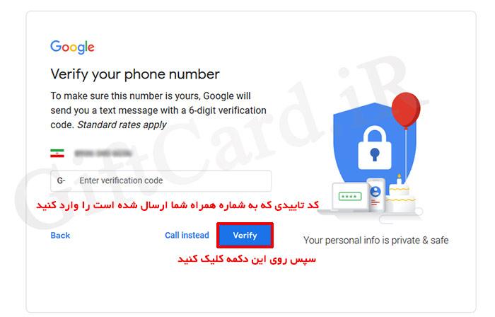 آموزش ساخت اکانت گوگل پلی Google Wallet ( گوگل والت ) -4