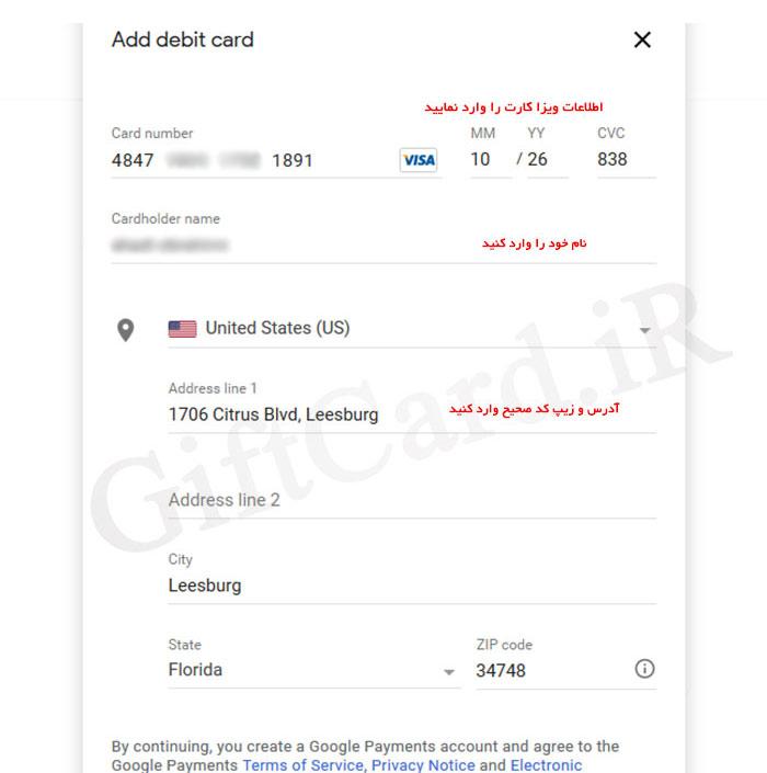 آموزش ساخت اکانت گوگل پلی Google Wallet ( گوگل والت ) -9