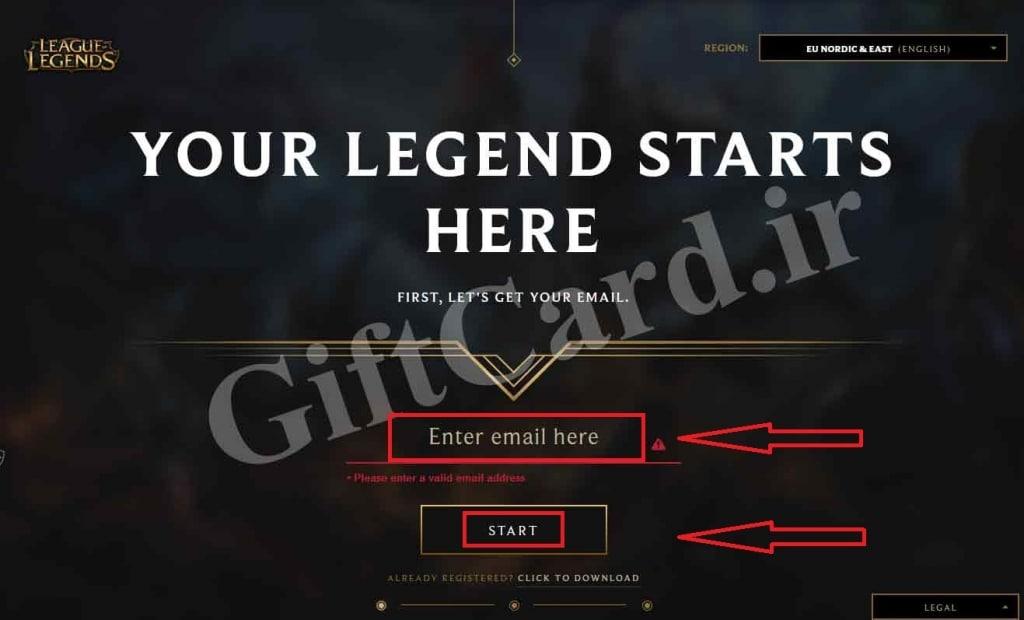 آموزش ساخت اکانت League Of Legends - 4