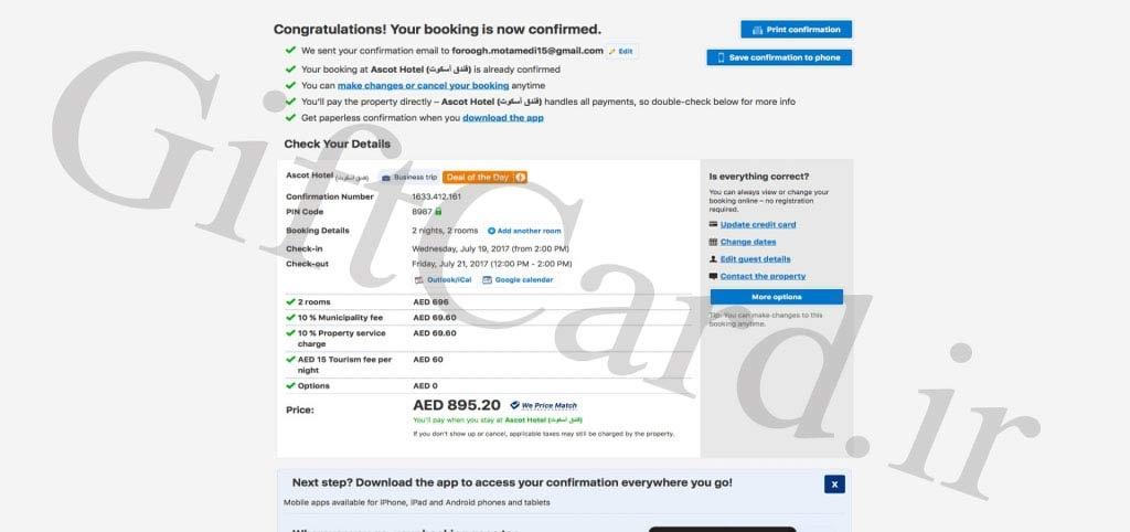 آموزش و نحوه استفاده از ویزا کارت مجازی - ۵