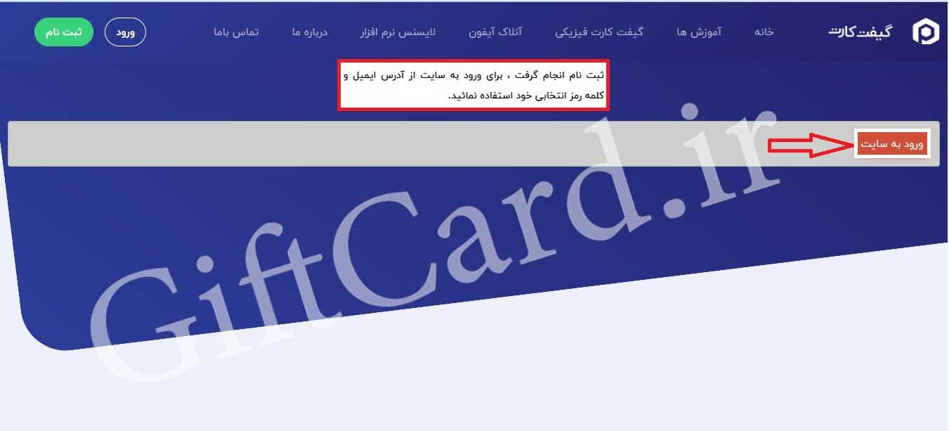 نحوه ثبت نام در سایت گیفت کارت