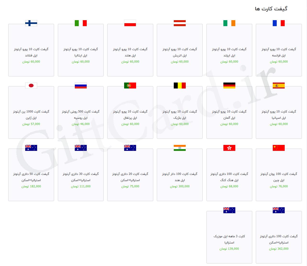 خرید گیفت کارت آیتونز اپل اروپا ۲