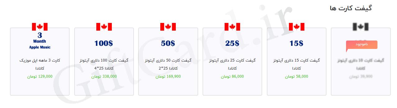 خرید گیفت کارت آیتونز اپل کانادا ۲