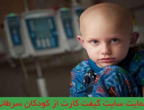 حمایت از کودکان مبتلا به سرطان توسط سایت گیفت کارت