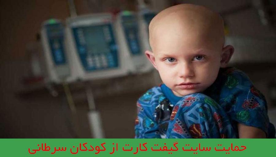حمایت از کودکان مبتلا به سرطان