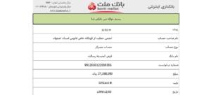 نیکوکاران سایت گیفت کارت فیش واریزی بهمن ۹۹