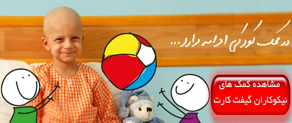 حمایت سایت گیفت کارت از کودکان سرطانی