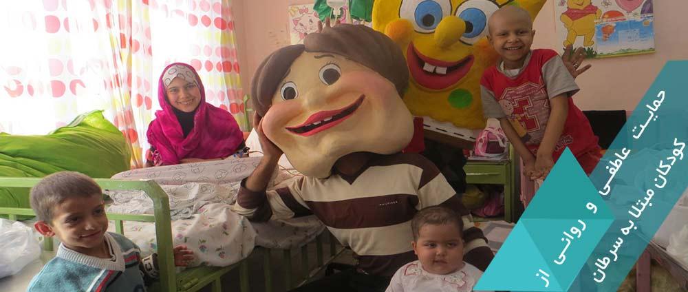 انجمن حمایت از کودکان خاص فانوس۳