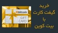 خرید گیفت کارت با بیت کوین