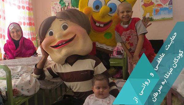 انجمن-حمایت-از-کودکان-خاص-فانوس۳
