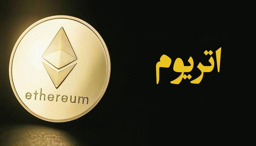 ارز دیجیتالی اتریوم