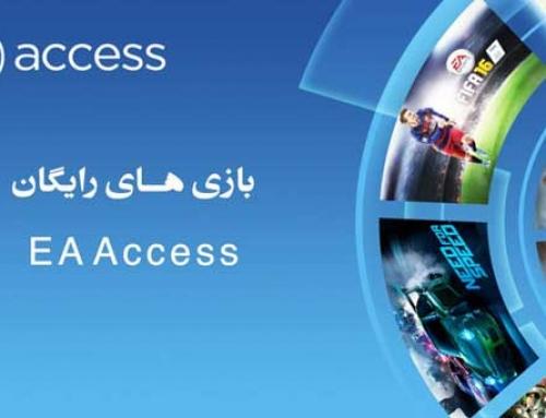 سرویس EA Access و بازی های رایگان EA Access
