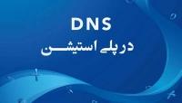 DNS در پلی استیشن 4