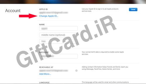 آموزش تغییر ایمیل اپل آیدی ۴
