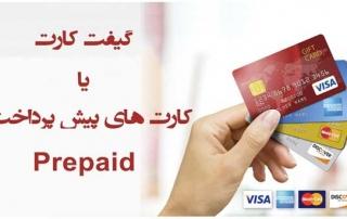 گيفت کارت یا کارت های پيش پرداخت Prepaid