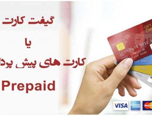 گيفت کارت یا کارت های پيش پرداخت Prepaid ؟