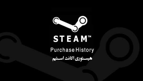 آموزش یافتن هیستوری اکانت استیم | آموزش یافتن Purchase History steam