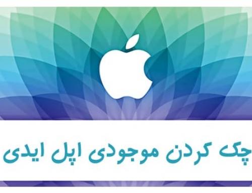 آموزش چک کردن موجودي اپل آیدي یا بالانس اپل آیدی