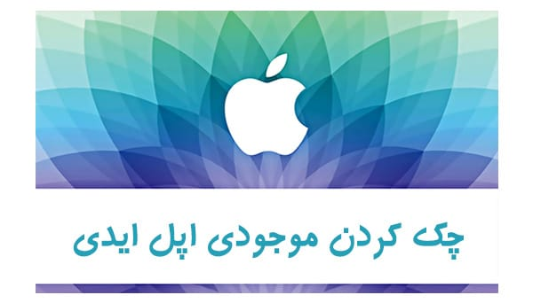 آموزش چک کردن موجودي اپل آیدي یا بالانس اپل آیدی | اعتبار اپل ایدی
