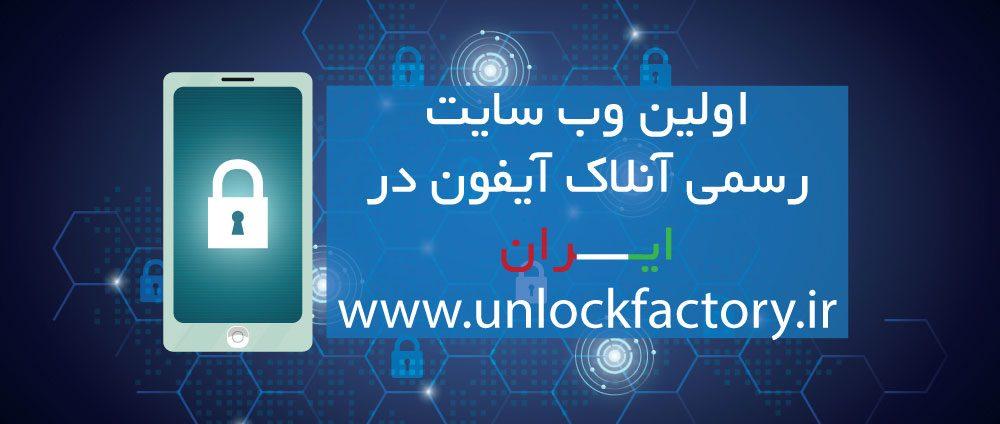 http://unlockfactory.ir