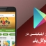 آموزش انتشار اپلیکیشن در گوگل پلی | انتشار برنامه در گوگل پلی (تصویری)