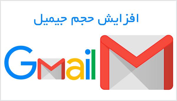 افزایش حجم ایمیل