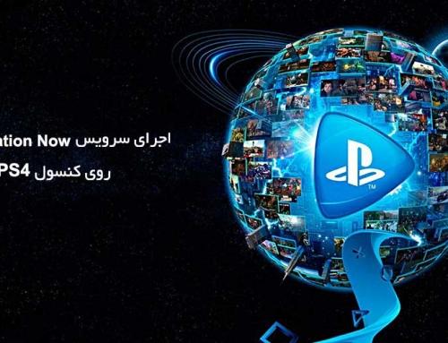 سرویس PlayStation Now چیست
