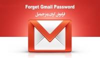 فراموش کردن رمز جیمیل | بازیابی جیمیل فراموش شده