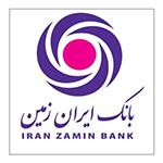 رمز یکبار مصرف بانک ایران-زمین