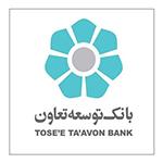 رمز یکبار مصرف بانک توسعه-تعاون