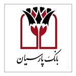 رمز یکبار مصرف بانک پارسیان