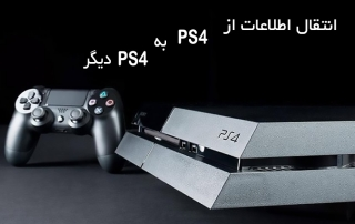 انتقال اطلاعات از PS4 به PS4 دیگر | آموزش انتقال اطلاعات از ps4 به pspro