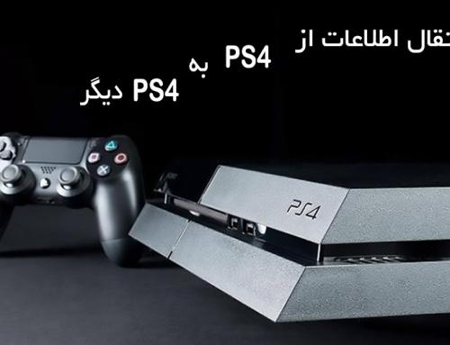 انتقال اطلاعات از PS4 به PS4 دیگر