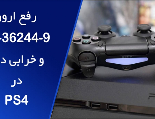 حل مشکل data is corrupted در ps4