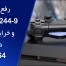 حل مشکل data is corrupted در ps4 | رفع ارور ce-36244-9 در ps4