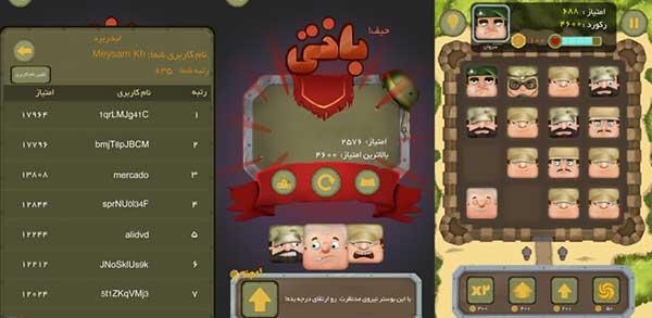 بازی ایرانی پادگان