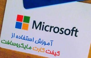آموزش استفاده از گیفت کارت مایکروسافت Microsoft GiftCard Redeem