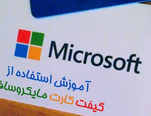 آموزش استفاده از گیفت کارت مایکروسافت