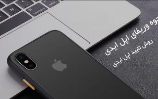 نحوه وریفای اپل ایدی | روش تایید اپل ایدی | چگونه اپل ايدي را فعال كنيم