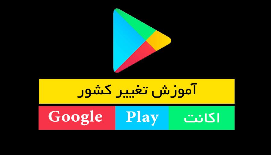 تغییر کشور اکانت گوگل پلی و حذف اطلاعات اکانت گوگل پلی