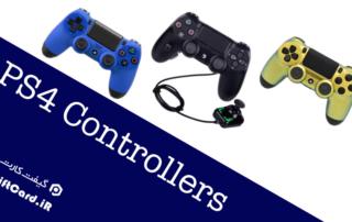 بهترین کنترلرهای پلی استیشن 4